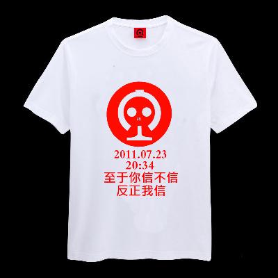 高铁雷人T恤走红!至于你信不信,我反正信了!