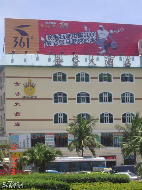 海口市中心金誉大酒店