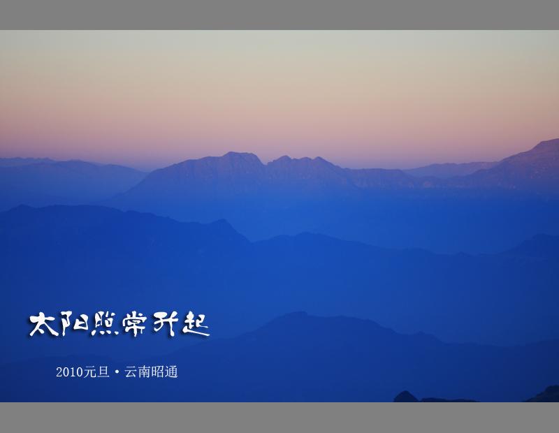 太阳照常升起-------鹤舞白沙,梦衍梭罗